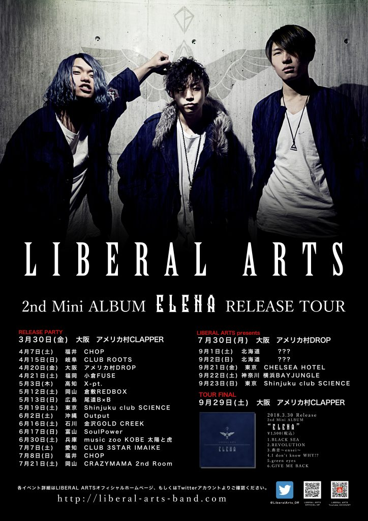 "LIBERAL ARTS 2nd Mini ALBUM ""ELENA"" RELEASE TOUR 2018"